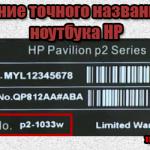 Где посмотреть модель ноутбука hp?
