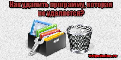 Uninstall Tool - программа для удаления программ, которые не удаляются