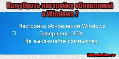 что значит Настройка обновлений windows 7 не выключайте компьютер