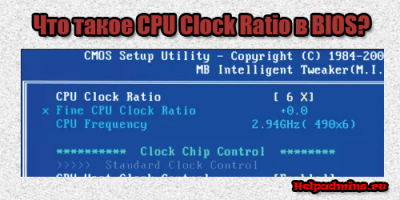 что делает CPU Clock Ratio