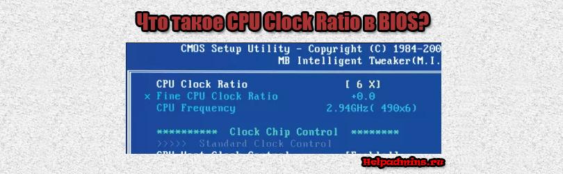 что делает CPU Clock Ratio