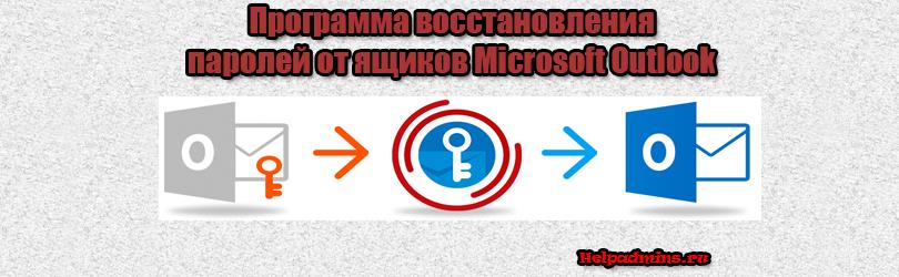 просмотр паролей электронных ящиков в Microsoft Outlook