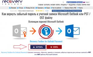 Скачать программу для восстановления паролей к Microsoft Outlook