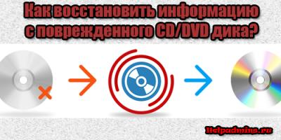 Поцарапан диск. Как с него восстановить данные?