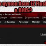 обновление bios на материнских платах Asus