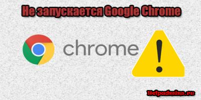 Не открывается браузер гугл хром что делать