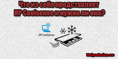 Программа HP Coolsense. для чего нужна?