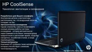 что такое HP Coolsense