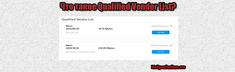 Для чего нужен раздел Qualified Vendor List