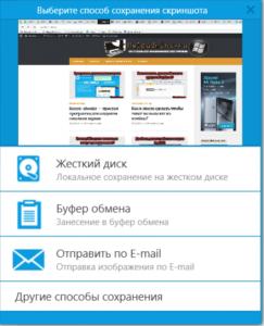 Варианты сохранения скриншота