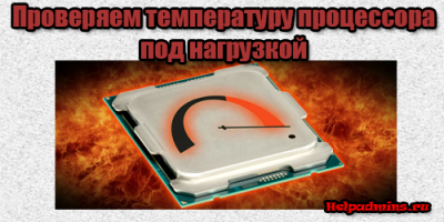 Как нагрузить процессор для проверки температуры