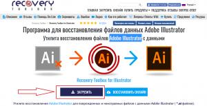 как восстановить файл Adobe Illustrator