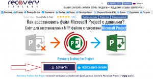 Официальный сайт программы Recovery Toolbox for Project