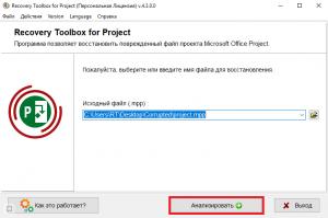 процесс восстановление файла Microsoft Project