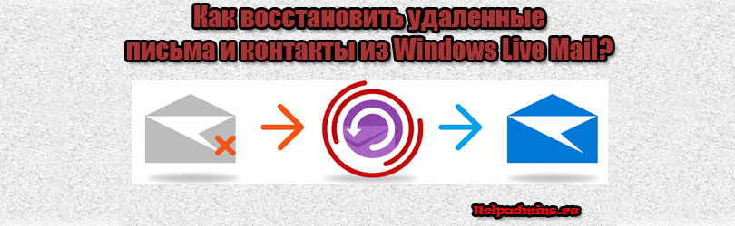 восстановление удаленных писем Windows Live Mail