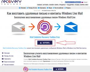 восстановление удаленных контактов из Windows Mail