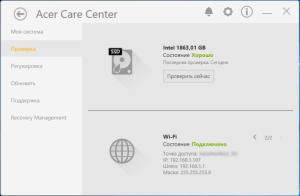 Возможности Acer Care Center: Проверка компонентов