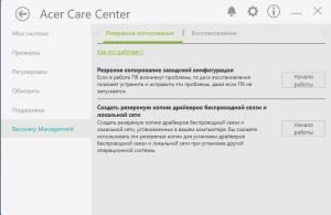 Возможность Acer Care Center: Резервное копирование и восстановление