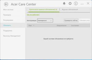 Возможности Acer Care Center: Обновление системы и драйверов устройств