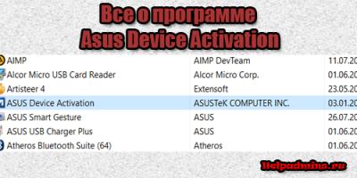 назначение Asus Device Activation