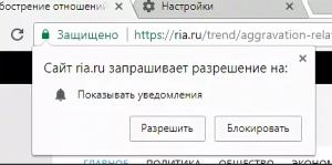 откуда берутся уведомлений в браузере