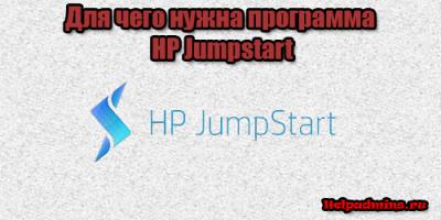 HP Jumpstart нужна ли эта программа на ноутбуке