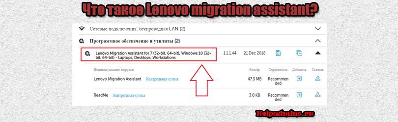 что такое lenovo migration assistant