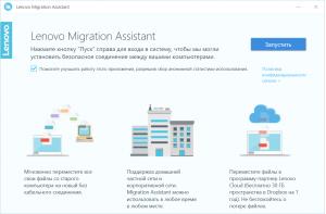 Фирменная утилита lenovo migration assistant для чего нужна