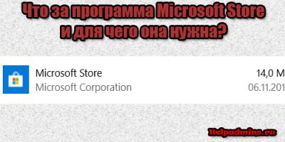 для чего нужна программа Microsoft store