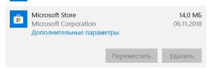 Microsoft store не удаляется через программы и компоненты