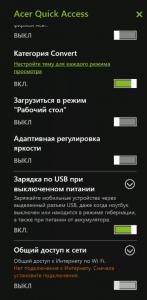 Acer quick access что это такое