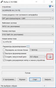 программа для создания загрузочных флешек с поддержкой UEFI/GPT