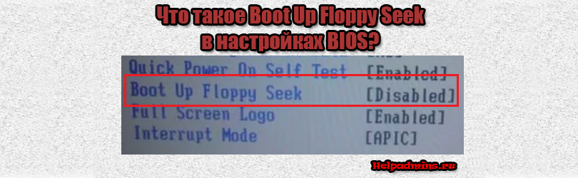 что такое Floppy Drive Seek в биос