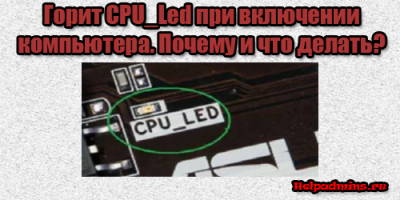 На материнской плате горит красная лампочка CPU_Led