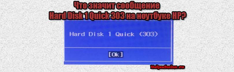 ошибка Hard Disk 1 Quick 303