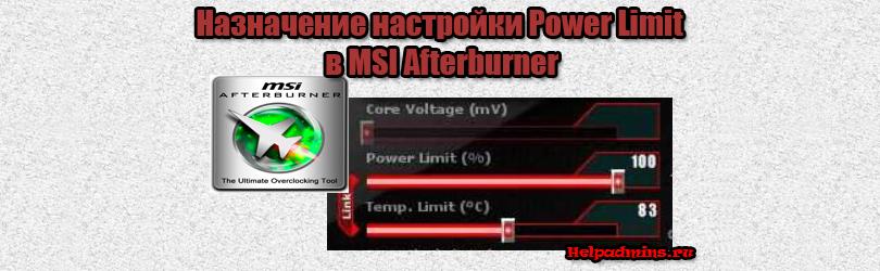 что такое Power Limit в MSI Afterburner