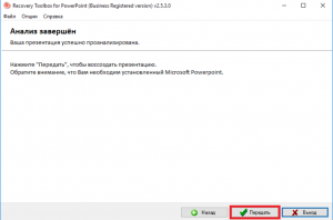 что делать, если не открывается файл ppt или pptx