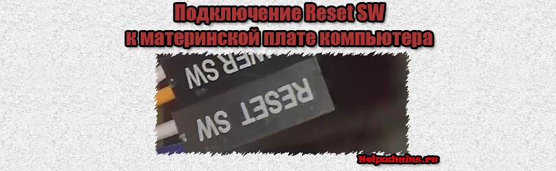 как подключить Reset SW