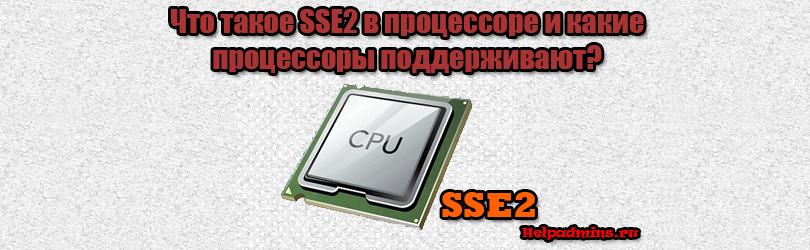 Какие процессоры поддерживают SSE2