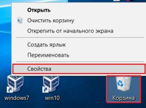 включение подтверждения на удаление файла в windows 10