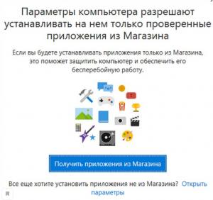Параметры компьютера разрешают устанавливать на нём только проверенные приложения из магазина