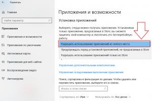 """Как убрать """"Чтобы обеспечить безопасность и производительность, в этом режиме Windows запускаются только проверенные приложения из Магазина"""""""