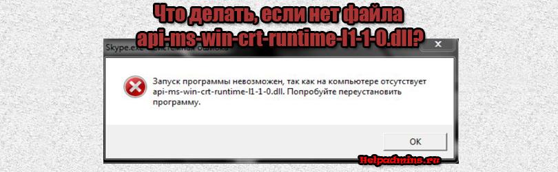 где скачать файл api-ms-win-crt-runtime-l1-1-0.dll