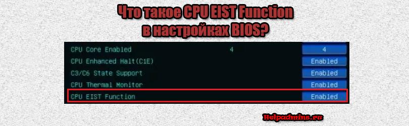 CPU EIST Function для чего нужна в биосе