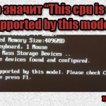 совместимость процессора и материнской платы. This cpu is not supported by this model. Please check CPU QVL on Asus website