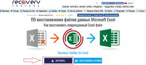 программа для восстановления файлов ms excel