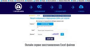 как восстановить поврежденный файл xlsx онлайн