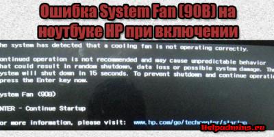 System Fan (90b) на ноутбуке hp