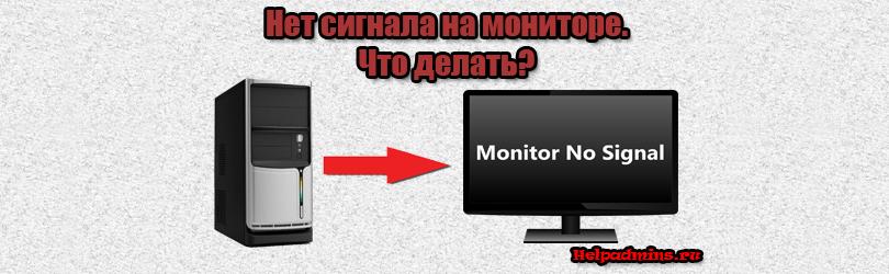 Монитор не видит компьютер пишет нет сигнала