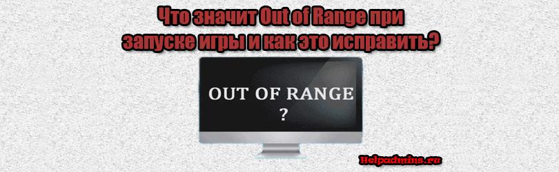 как убрать Out of Range при запуске игры